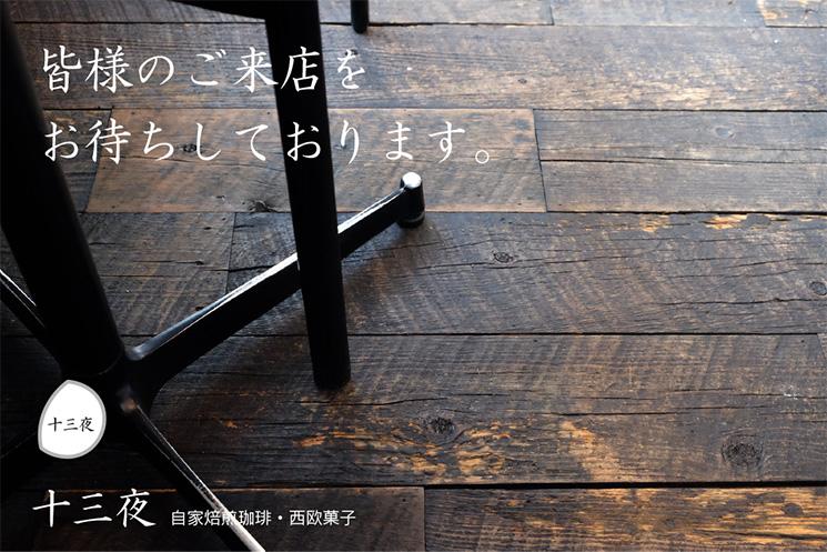 十三夜 自家焙煎珈琲・カフェ